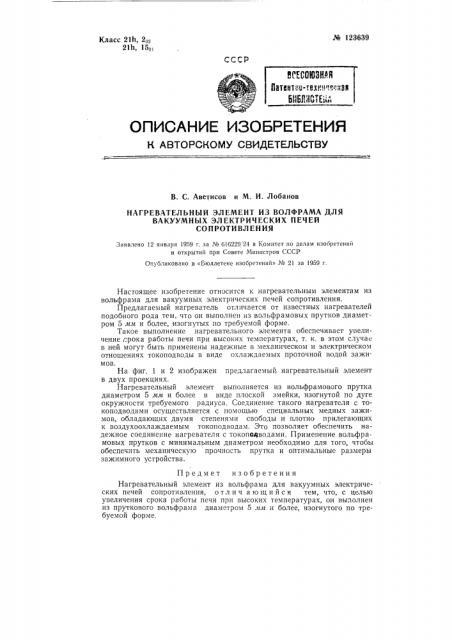 Нагревательный элемент из вольфрама для вакуумных электрических печей сопротивления (патент 123639)