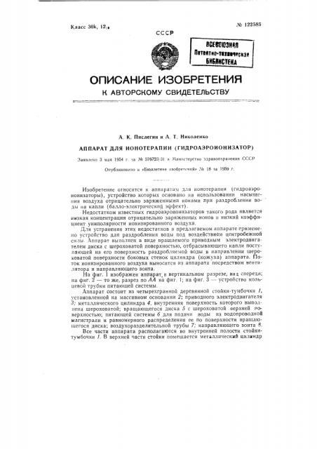 Аппарат для ионотерапии (гидроаэроионизатор) (патент 122585)