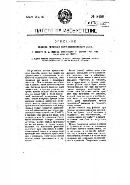 Способ прядения котонизированного льна (патент 8458)