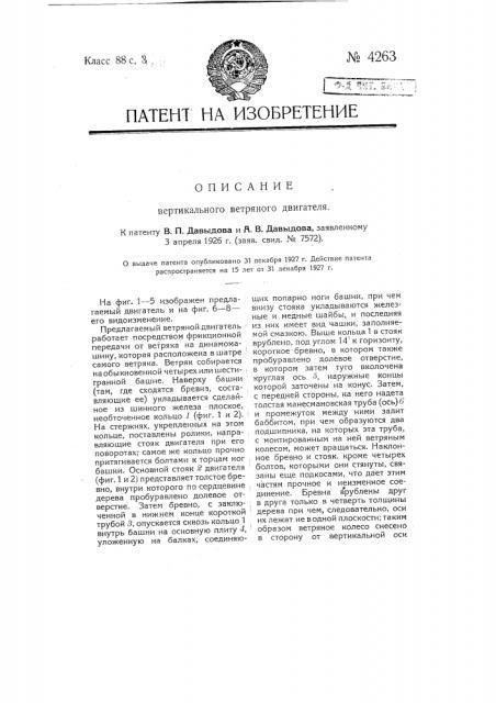 Вертикальный ветряный двигатель (патент 4263)