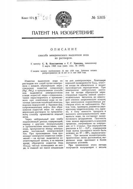 Способ электролитического выделения иода из растворов (патент 5305)