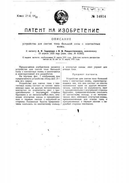 Устройство для снятия тока большой силы с контактных колец (патент 14814)