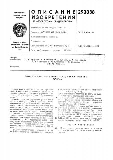 Патент ссср  293038 (патент 293038)
