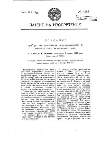 Прибор для определения продолжительности и дальности полета на воздушных судах (патент 4883)