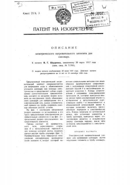 Электрический нагревательный элемент для самовара (патент 3057)
