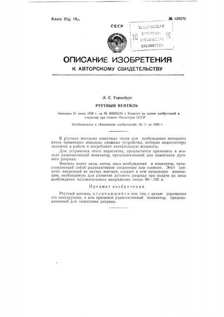 Ртутный вентиль (патент 120270)