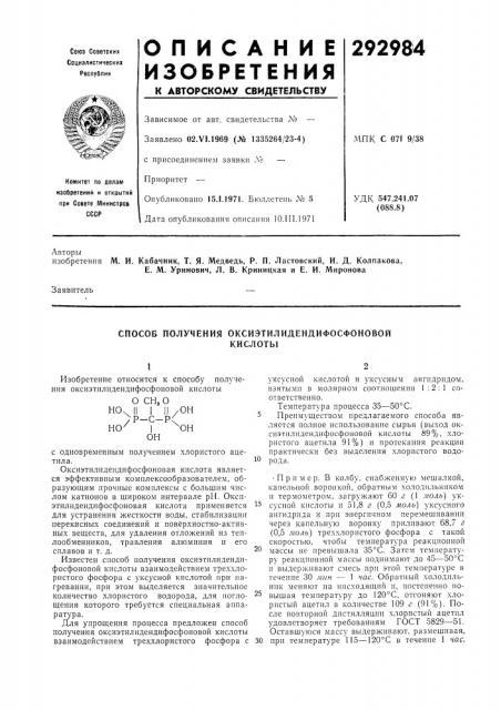 Способ получения оксиэтилидендифосфоновойкислоты (патент 292984)