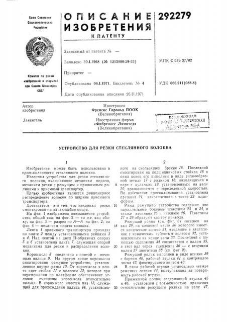 Устройство для резки стеклянного волокна (патент 292279)