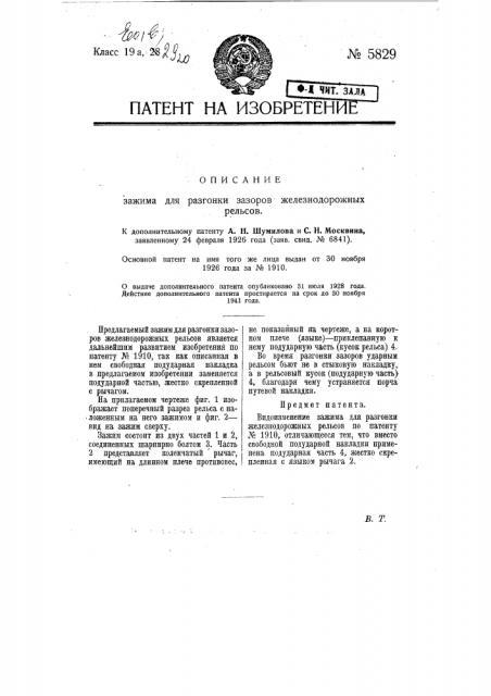 Зажим для разгонки зазоров железнодорожных рельсов (патент 5829)