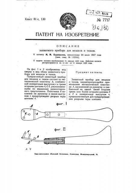 Захватный прибор для мешков и тюков (патент 7717)