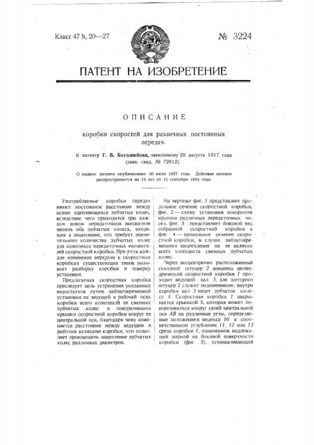 Коробка скоростей для различных постоянных передач (патент 3224)