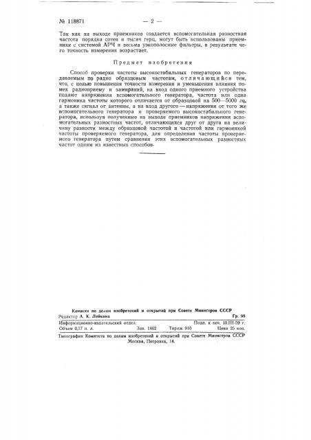 Способ проверки частоты высокостабильных генераторов по передаваемым по радио образцовым частотам (патент 118871)