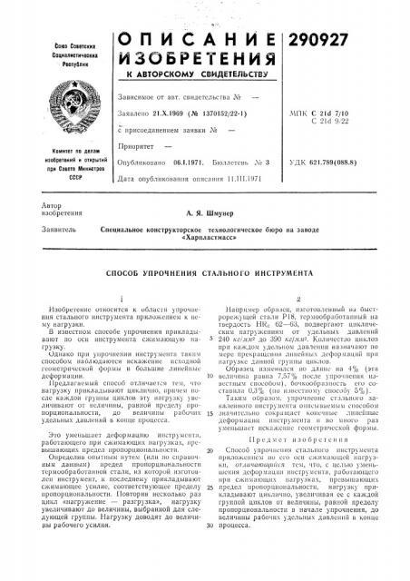 Способ упрочнения стального инструмента (патент 290927)