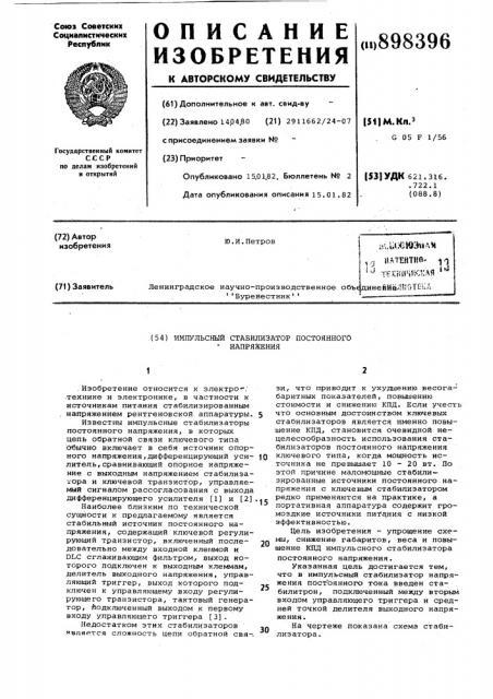 Импульсный стабилизатор постоянного напряжения (патент 898396)