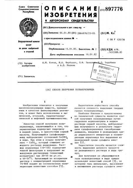 Способ получения полиакриламида (патент 897776)