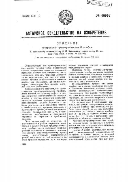 Контрольно-предохранительная пробка (патент 40992)