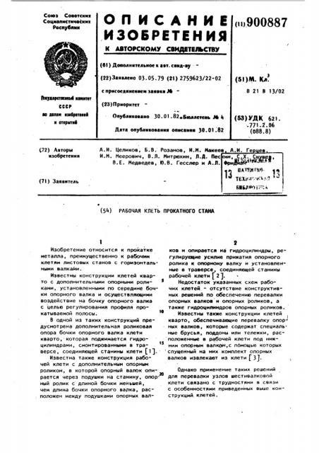 Рабочая клеть прокатного стана (патент 900887)