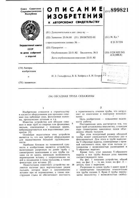 Обсадная труба скважины (патент 899821)