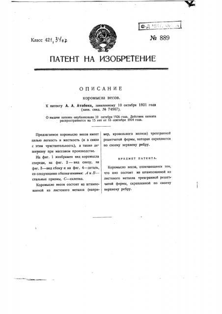 Коромысла весов (патент 889)
