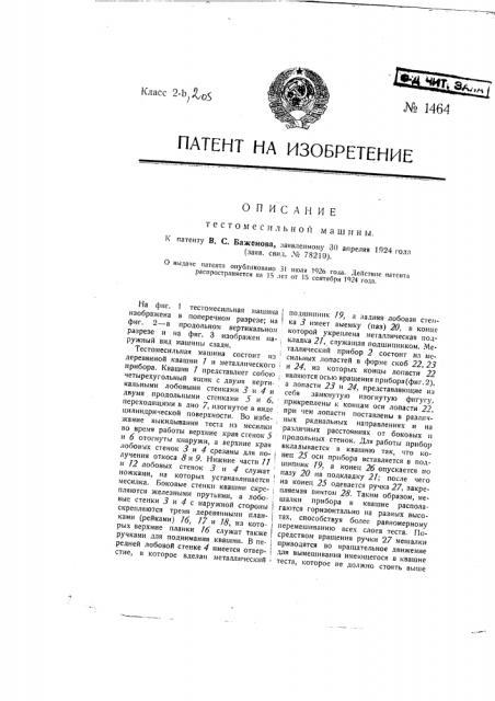 Тестомесильная машина (патент 1464)