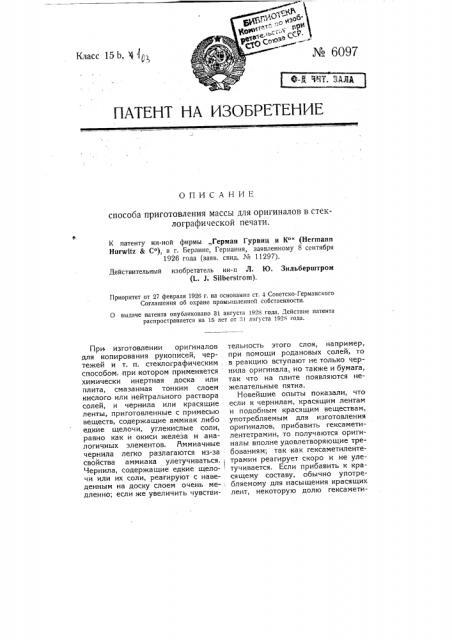 Способ приготовления массы для оригиналов в стеклографической печати (патент 6097)