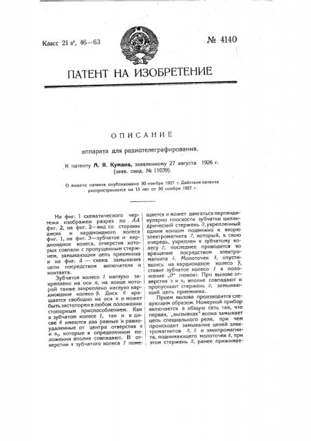 Аппарат для радиотелеграфирования (патент 4140)