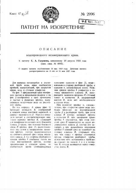 Водопроводный незамерзающий кран (патент 2996)