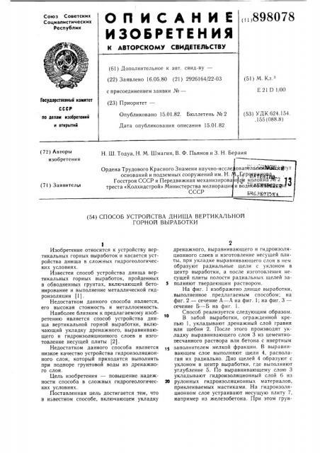 Способ устройства днища вертикальной горной выработки (патент 898078)