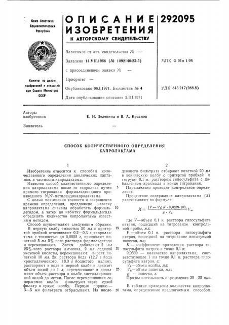 Способ количественного определения капролактама (патент 292095)