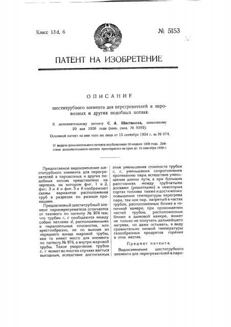 Шести трубный элемент для перегревателей в паровозных и других подобных котлах (патент 5153)