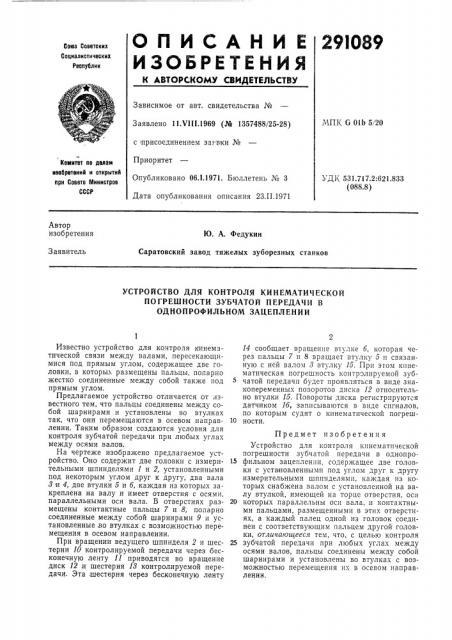 Устройство для контроля кинематической (патент 291089)