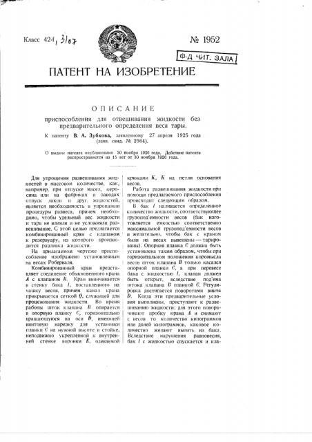 Приспособление для отвешивания жидкости без предварительного определения веса тары (патент 1952)