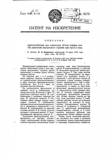 Приспособление для изменения объема камеры сжатия двигателя внутреннего горения при пуске в ход (патент 8076)