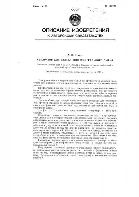 Сепаратор для разделения минерального сырья (патент 121723)