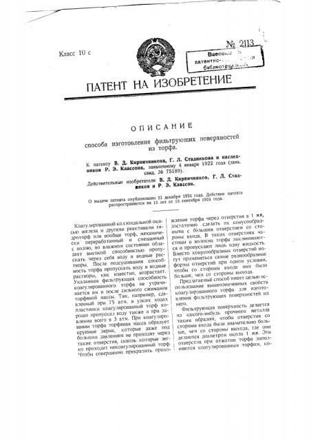 Способ изготовления фильтрующих поверхностей из торфа (патент 2113)