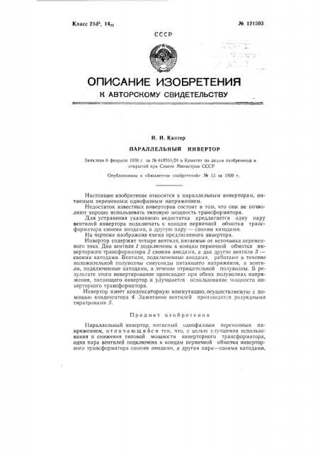 Параллельный инвертор (патент 121503)