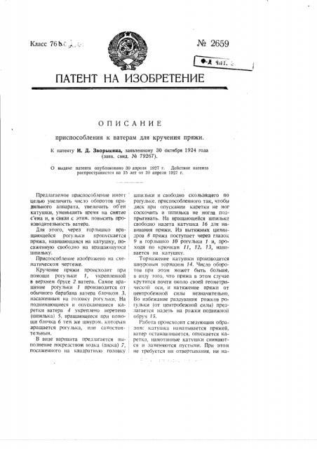 Приспособление к ватерам для кручения пряжи (патент 2659)