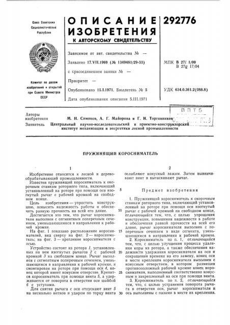Пружинящий коросниматель (патент 292776)