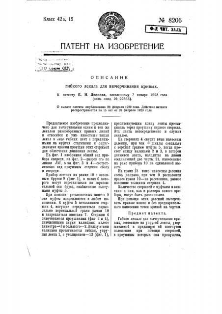 Гибкое лекало для вычерчивания кривых (патент 8206)