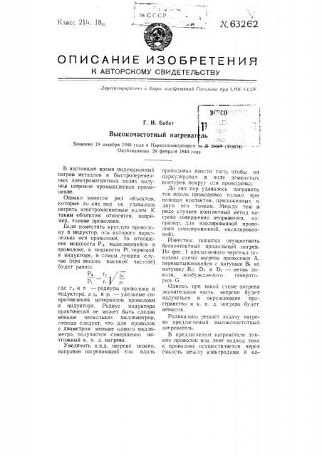 Высокочастотный нагреватель (патент 63262)