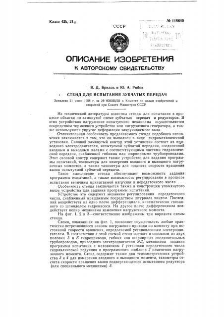 Стенд для испытания зубчатых передач (патент 118640)