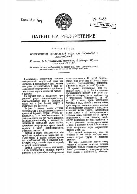 Подогреватель питательной воды для паровозов и локомобилей (патент 7438)
