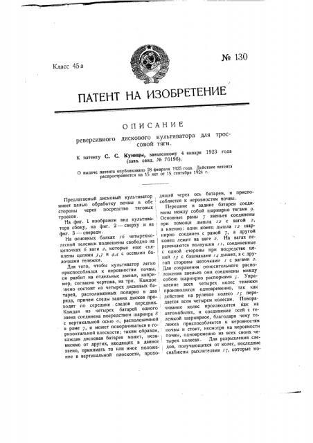Реверсивный дисковый культиватор для тросовой тяги (патент 130)