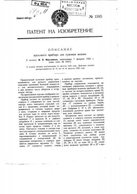 Пусковой прибор для судовых машин (патент 1595)