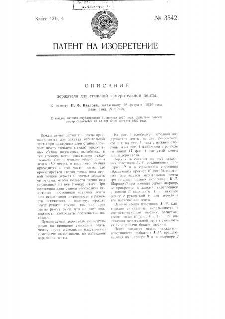 Держатель для стальной измерительной ленты (патент 3542)