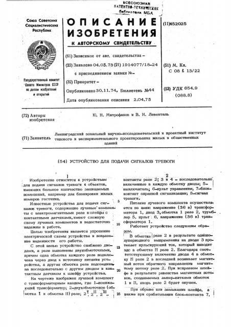 Устройство для подачи сигналов тревоги (патент 452025)