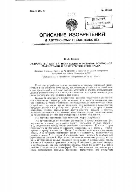 Устройство для сигнализации о разрыве тормозной магистрали и об открытии стоп-крана (патент 121809)