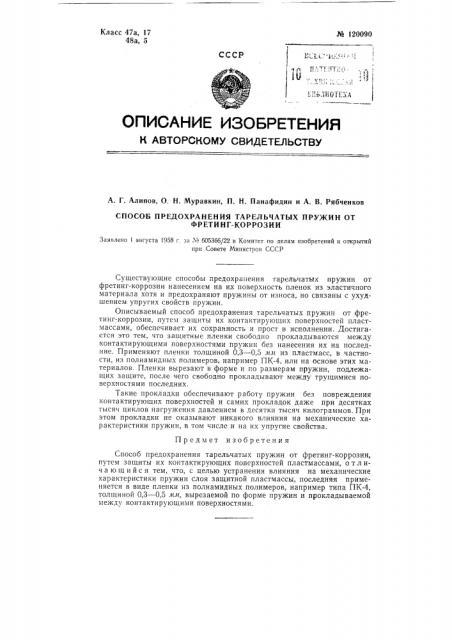 Способ предохранения тарельчатых пружин от фретинг-коррозии (патент 120090)