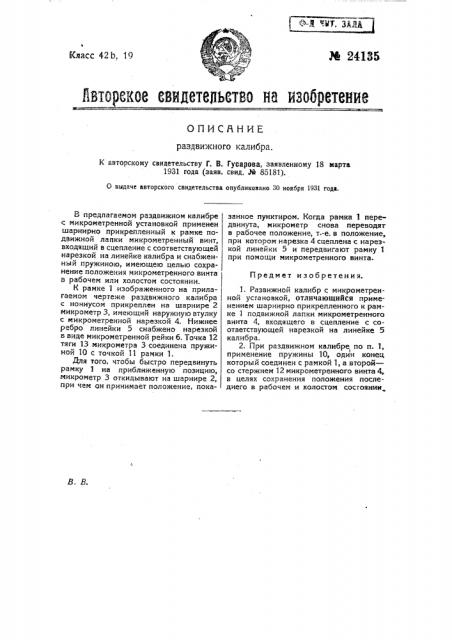 Раздвижной калибр (патент 24135)