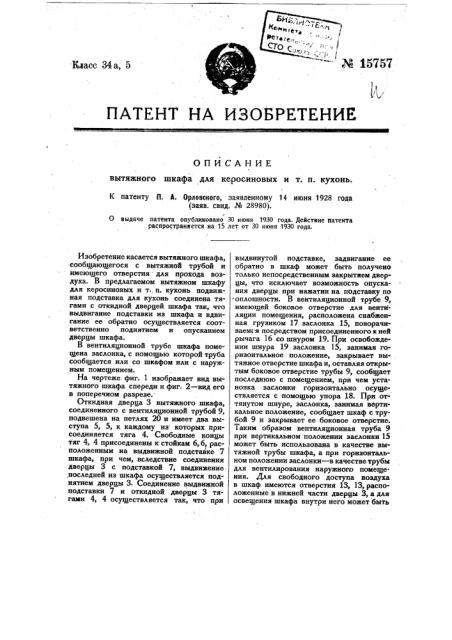 Вытяжной шкаф для керосиновых и т.п. кухонь (патент 15757)
